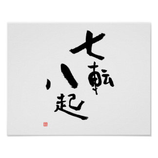 Japanisches Kanji-Inspirational Zitat 'geben nicht Poster