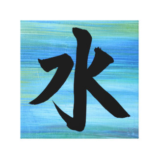 Japanisches Kanji-Symbol-Wasser-abstrakte Malerei Leinwanddruck