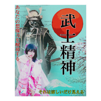 Japanisches Pop ポップ Plakat