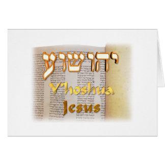 Jesus auf Hebräer (Yeshua) Karte