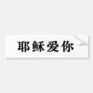 Jesus-Lieben Sie auf Chinesen Autoaufkleber