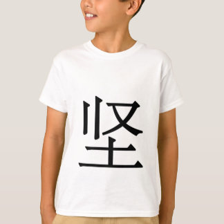 jiān - 坚 (stark) T-Shirt