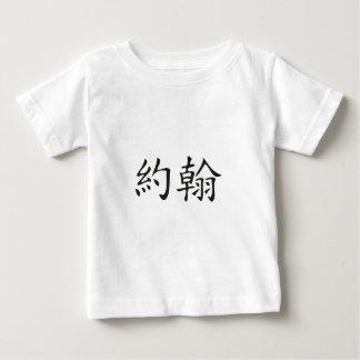 John Baby T-shirt