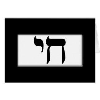 Jüdischer Hebräer Chai Karte