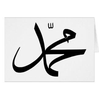 Kalligraphische Darstellung von Mohammeds Namen Karte