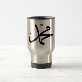 Kalligraphische Darstellung von Mohammeds Namen Reisebecher