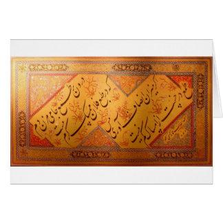 Kalligraphische Seite durch MIR Emad Hassani Karte