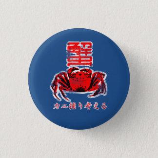 Kani Runder Button 2,5 Cm