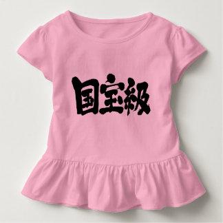 [Kanji] angemessen vom nationalen Schatz Kleinkind T-shirt