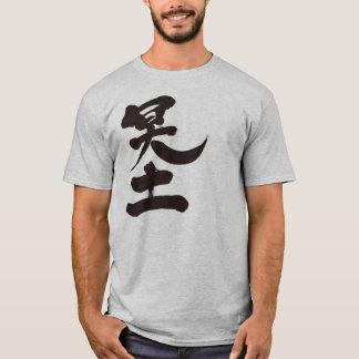 [Kanji] die andere Welt T-Shirt