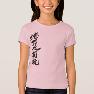 [Kanji] hallo! Jacqueline T-Shirt