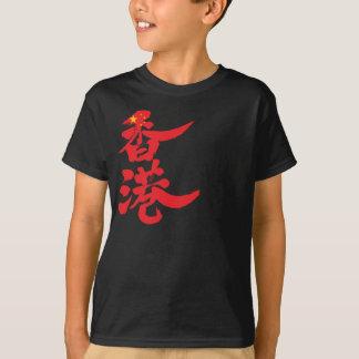 [Kanji] Hong Kong T-Shirt