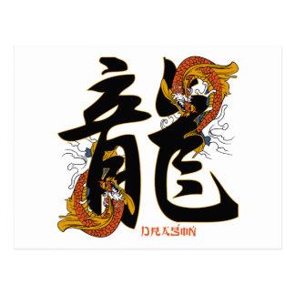 Kanji Koi Fisch-Drache Postkarte