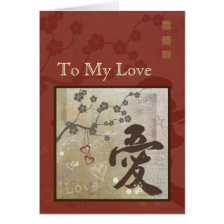 Kanji-Liebe-Entwurfs-alles- Gute zum Grußkarte