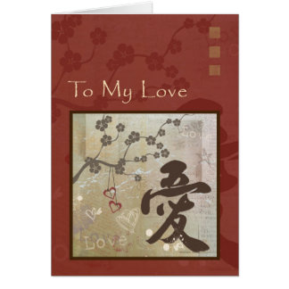 "Kanji-""Liebe-"" Geburtstags-Karte Karte"
