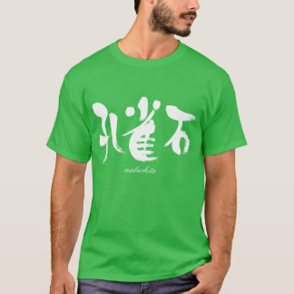 [Kanji] Malachit T-Shirt