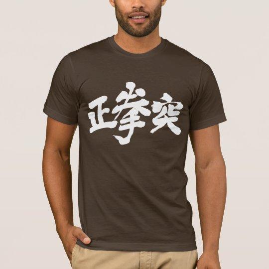 [Kanji] Oi zuki T-Shirt