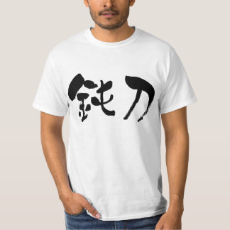 [Kanji] stumpfes Blatt Hemden