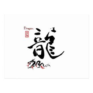 Kanji-Symbol DRACHE japanische chinesische Postkarte