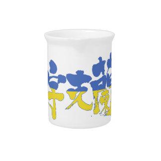 [Kanji] Ukraine Krug