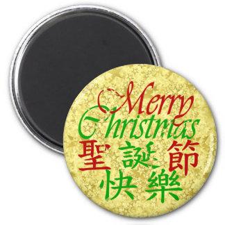 Kanji und Englisch Runder Magnet 5,1 Cm