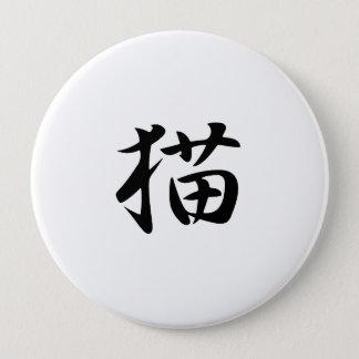 Katzen-Kanji Runder Button 10,2 Cm