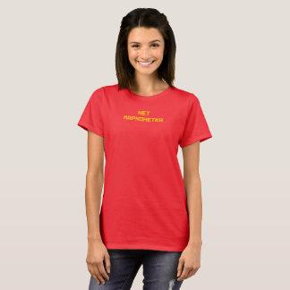 KEINE MARIONETTE! - im T - Shirt der russischen