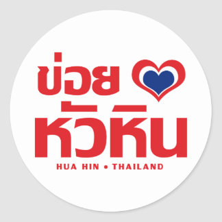 Khoi Huk (i-Herz/-Liebe) Hua Hin ❤ Thailand Runder Aufkleber