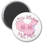 Kleine Schwester Mei Mei (chinesisch) Runder Magnet 5,1 Cm