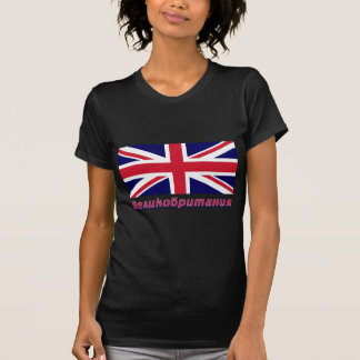 Königreich-Flagge mit Namen auf russisch T-Shirt