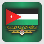 Königreich von Jordanien-Flagge (arabisch) Quadratischer Aufkleber