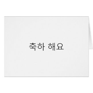 KOREANISCH - GLÜCKWÜNSCHE GRUßKARTE