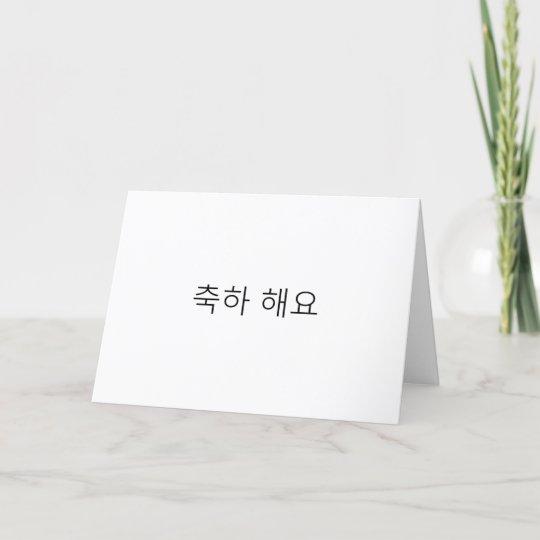 Koreanisch Frohe Weihnachten.Koreanisch Gluckwunsche Karte