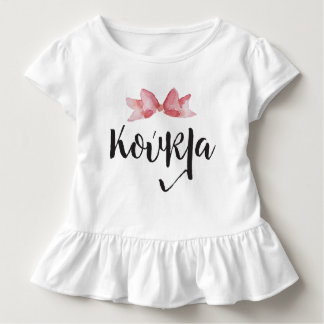 Koukla griechisches Mädchen-Shirt Kleinkind T-shirt