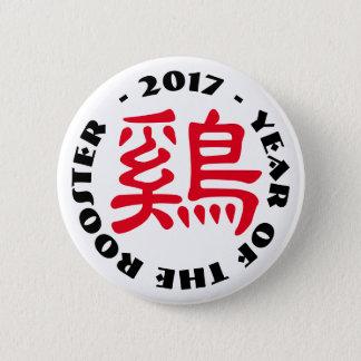 Kundenspezifisches Hahn-Ideogramm-chinesisches Runder Button 5,7 Cm