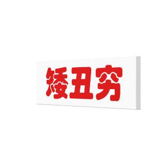 Kurzer, hässlicher u. schlechter 矮丑穷 Chinese Hanzi Leinwanddruck