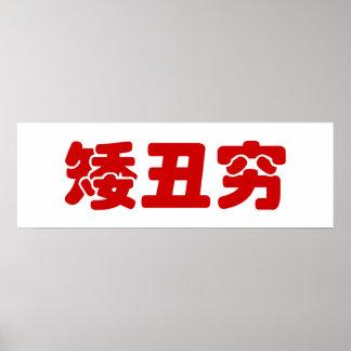 Kurzer, hässlicher u. schlechter 矮丑穷 Chinese Hanzi Poster