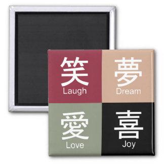 Lachen, Traum, Liebe, Freude-Inspirational Kanji Quadratischer Magnet