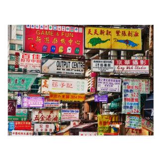 Leuchtreklamen in den Straßen von Hong Kong Postkarte