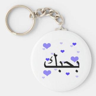Liebe des Arabisch-I Sie blaues Hearts.png Schlüsselanhänger