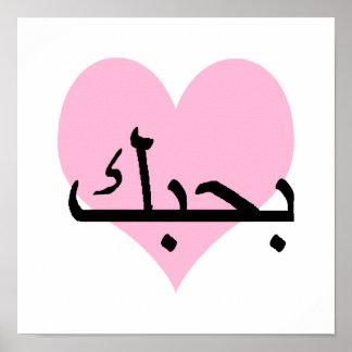 stylische arabisch kunst poster. Black Bedroom Furniture Sets. Home Design Ideas