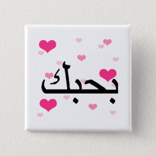 Liebe des Arabisch-I zacken Sie Hearts.png aus Quadratischer Button 5,1 Cm