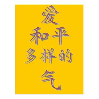 Liebe-FriedensDiversity-Toleranz Postkarte