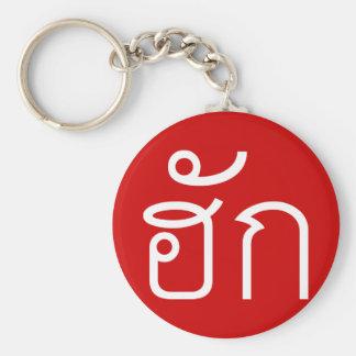 Liebe/HUK ❤ thailändisches Isan Langauge Skript ❤ Schlüsselanhänger