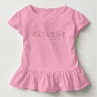 Liebe I Vati im japanischen Kleinkind T-shirt