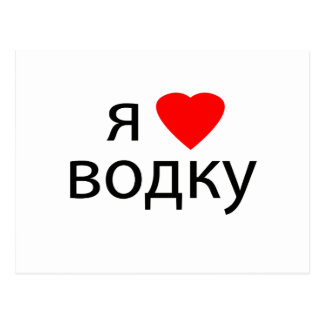 Liebe I Wodka Postkarte