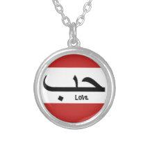 Liebe Des Arabisch Halsketten   Zazzle.de