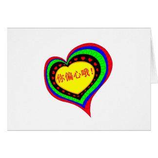 Liebe ist Herzarbeits-Liebe ist Neigung Karte