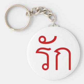 Liebe ❤ RAK in thailändische Sprachskript ❤ Schlüsselanhänger