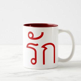Liebe ❤ RAK in thailändische Sprachskript ❤ Zweifarbige Tasse
